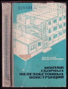 Montaž sbornych železobetonnych konstrukcij/монтаж сборных железобетонных конструкций